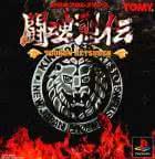 Shin Nihon Pro Wrestling Toukon Retsuden [Japan Import]