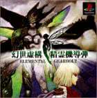 Elemental Gearbolt - Japan Import